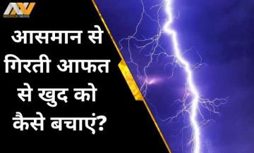 बिजली गिरने पर कैसे खुद का बचाएं? इस दौरान क्या करना चाहिए और क्या नहीं? यहां जानिए सबकुछ