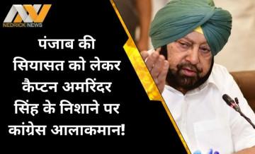 कांग्रेस आलाकमान पर पंजाब की सियासत में दखल देने का आरोप...कैप्टन अमरिंदर सिंह के बयान पर बवाल!