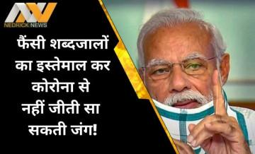 PM Modi, Bahubali
