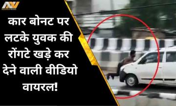 Viral Video: टक्कर, कहासुनी और फिर युवक को यूं गाड़ी की बोनट पर घसीटते नजर आए कार सवार!