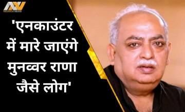 योगी के मंत्री ने मुनव्वर राणा का 'एनकाउंटर' करने की बात क्यों कही?