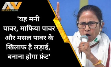 Mamata Banerjee, Lok Sabha Election 2024