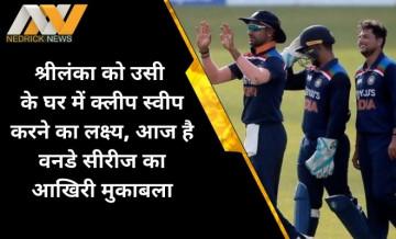 IND VS SL, ODI Series