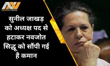 पंजाब कांग्रेस में फिर मचा बवाल! जाखड़ ने सिद्धू की नियुक्ति पर उठाए सवाल, कहा- पार्टी मुझे भूल गई
