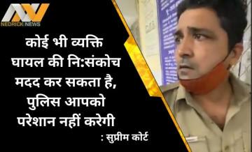 पुलिस कांस्टेबल ने खून से लथपथ व्यक्ति को नाम बताने के लिए किया मजबूर! सोशल मीडिया पर वायरल हुई वीडियो