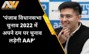 Punjab Election 2022: दिल्ली के बाद पंजाब फतह करने की तैयारी में AAP, चड्ढा के बयान से उड़ी विपक्षियों की नींद