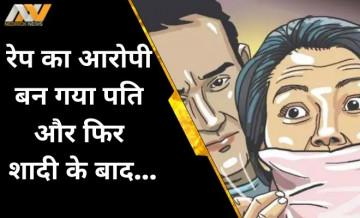 पहले किया रेप, फिर उसी महिला से शादी...पत्नी को दिल्ली से नैनीताल ले जाकर दिया इस बड़ी वारदात को अंजाम!
