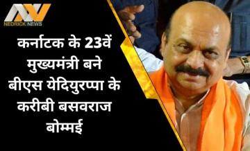 येदियुरप्पाण के करीबी Basavaraj Bommai बने कर्नाटक के CM, RSS से नहीं रहा है नाता