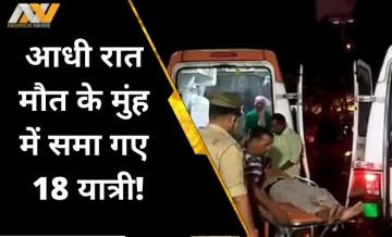 बस खराब होने पर आराम कर रहे थे यात्री...ट्रक ने मारी जोरदार टक्कर और 18 लोग मौत की नींद सो गए!