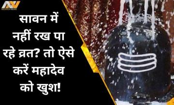 Sawan 2021: सावन के महीने में अगर नहीं रख पा रहे व्रत, तो भगवान शिव को प्रसन्न करने के लिए करें ये काम!