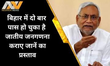 Caste census, Bihar Government