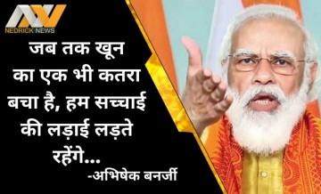Abhishek Banerjee, PM Modi