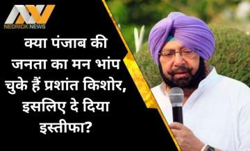 Punjab Election 2022: क्या पंजाब में डूबने वाली है कांग्रेस की नैया? प्रशांत किशोर के इस्तीफे से मची सनसनी