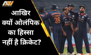 ...जब एक ओलंपिक में क्रिकेट भी हुआ था शामिल, कुछ ऐसा था मुकाबला, जानिए अब क्यों नहीं ये हिस्सा?