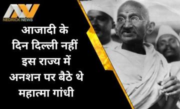आजादी के जश्न में शामिल नहीं हुए थे महात्मा गांधी, जानें क्यों?