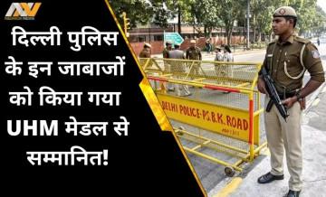 दिल्ली पुलिस के 6 अधिकारियों को बेस्ट इन्वेस्टिगेशन के लिए मिला UHM मेडल, जानिए किन मामलों की जांच में रहे ये शामिल?