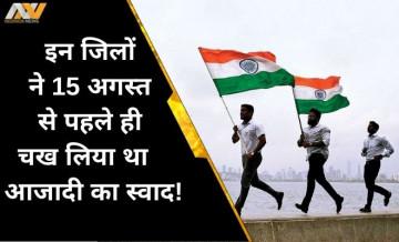 आजादी के रोचक किस्से: 1947 से पहले ही 'आजाद' हो गए थे देश के ये जिले, जानिए इससे जुड़ी दिलचस्प कहानी!