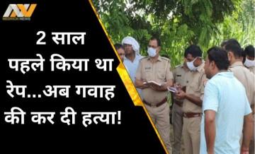 shamli, rape case