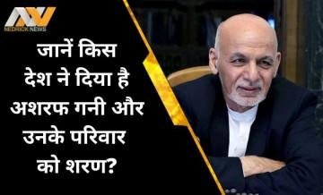 Ashraf Ghani, Taliban