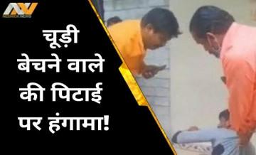indore viral video, bangle seller