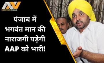 क्या पंजाब में बढ़ने वाली है AAP की मुश्किलें? पार्टी से नाराज हुए यह दिग्गज नेता