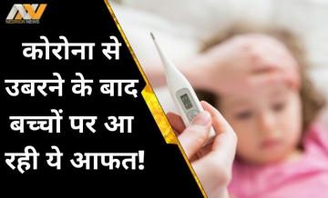 कोरोना से ठीक होने के बाद भी इस बीमारी से जा रही मासूम बच्चों की जान! रहें सावधान...