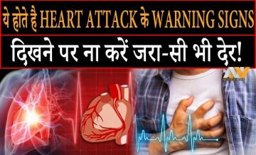 युवाओं में बढ़ता जा रहा Heart Attack का खतरा, ये लक्षण दिखें तो तुरंत हो जाएं अलर्ट!