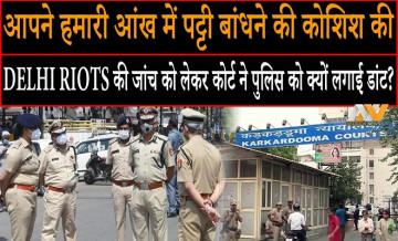दिल्ली दंगों की जांच को लेकर कोर्ट ने पुलिस को जमकर लगाई फटकार, ताहिर हुसैन के भाई समेत 3 आरोपियों को किया बरी भी!