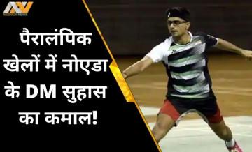Paralympics, Noida DM Suhas
