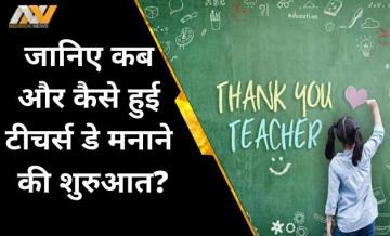 क्यों 5 सितंबर को ही सेलिब्रेट किया जाता है Teacher's Day? क्या आप जानते हैं इसके पीछे की वजह