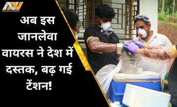 अब Nipah Virus ने बढ़ाई टेंशन: केरल में बच्चे की गई जान, इसकी वैक्सीन भी नहीं...जान लें लक्षण और बचाव!
