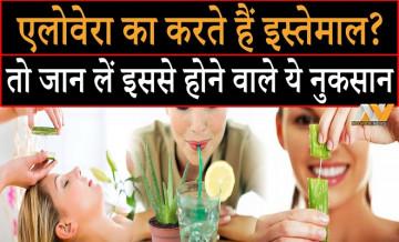 फायदे के साथ कई गंभीर नुकसान भी पहुंचाता है Aloe vera, जानिए इसके Side Effects के बारे में...