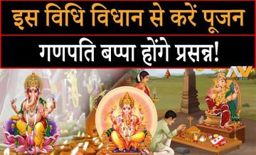 Ganesh Chaturthi 2021: हो रही गणेश चर्तुथी की शुरूआत...जान लें शुभ मुहूर्त और विधि विधान से पूजा करने का तरीका!