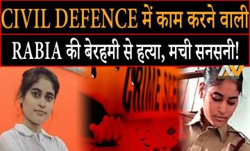 राबिया हत्याकांड ने राजधानी दिल्ली को हिलाया...सिविल डिफेंस में काम करने वाली लड़की की बेरहमी से की हत्या और फिर...
