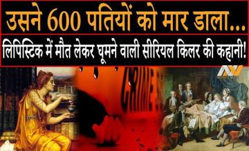 सबसे खूंखार Serial Killer की खौफनाफ दास्तान, जिनसे 600 पतियों को उतारा मौत के घाट!