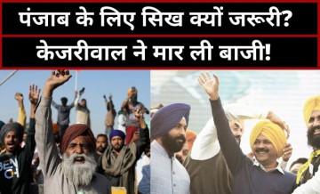क्या पंजाब के लिए किसान नेताओं में सीएम फेस तलाश रही आम आदमी पार्टी?