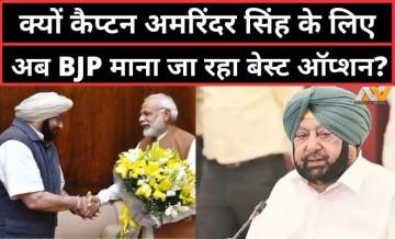 नई पार्टी बनाएंगे या फिर बीजेपी-AAP हैं ऑप्शन? Captain Amarinder Singh आगे क्या करेंगे? ये है संभावनाएं...