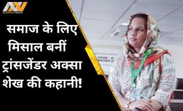 कहानी प्राउड Transgender डॉ. अक्सा शेख की, जिन्होंने मुश्किलों का सामना कर पाया ये मुकाम!