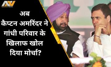 बागी हो रहे कैप्टन अमरिंदर सिंह? सिद्धू के बाद अब राहुल-प्रियंका को भी निशाने पर लिया, दिया ये बड़ा बयान!