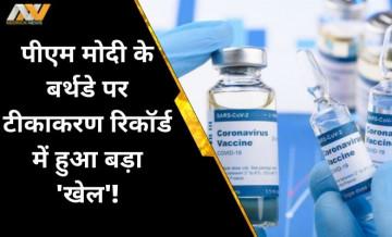 गजब: PM Modi के जन्मदिन पर बने Vaccination रिकॉर्ड में सामने आई गड़बड़ी! मृत महिला को लगा दी डोज और फिर...
