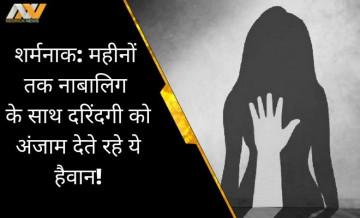 thane rape, police