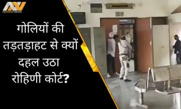 वकील बनकर आए हमलावर और कोर्ट के अंदर बरसाने लगे गोलियां...जानिए Rohini Court में आखिर हुआ क्या?