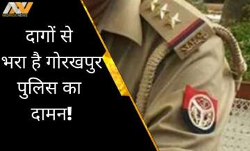 जब रक्षक बन जाते हैं भक्षक...मनीष गुप्ता ही नहीं गोरखपुर पुलिस के दामन पर हैं ऐसे ही और कई दाग!