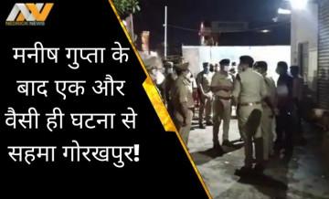 गोरखपुर के उसी थाना क्षेत्र में एक और 'मनीष' की पीट-पीटकर हत्या का बना शिकार, सवालों के घेरे में कानून व्यवस्था!