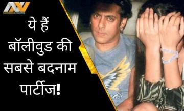 वो पार्टीज, जिन्होंने पूरे Bollywood को हिला दिया! इन हाईप्रोफाइल पार्टी में हुई बड़ी-बड़ी कॉन्ट्रोवर्सीज!
