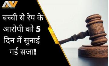 jaipur, rape case