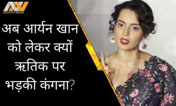 Aryan Khan के सपोर्ट में उतरे Hrithik Roshan, तो फिर बीच में आईं कंगना, लताड़ लगाते हुए कहा ये..