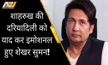 'जब मैनें अपने 11 साल के बेटे को खोया था, तो Shahrukh ने...', सपोर्ट में उतरे Shekhar Suman, याद किया पुराना किस्सा!