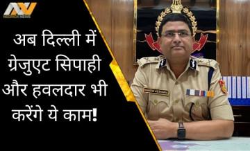 दिल्ली: पुलिस फोर्स को बेहतर बनाने के लिए कमिश्नर राकेश अस्थाना उठा रहे बड़े कदम, अब जांच को लेकर लिया ये फैसला!