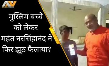 गाजियाबाद: क्या डासना मंदिर में रेकी के इरादे से घुसा था ये मुस्लिम बच्चा? महंत के आरोपों की पुलिस ने बताई सच्चाई...